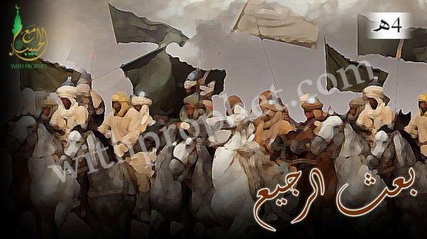 سرية بعثة الرجيع أول صلاة قبل الموت في سبيل الله 4هـ Allah Painting