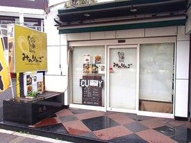 Ramen and Curry did not originate in Japan, but it has become a national food, and also became a different food from the original. Minoringo is a curry shop that have taken a step further to create their own style of curry.