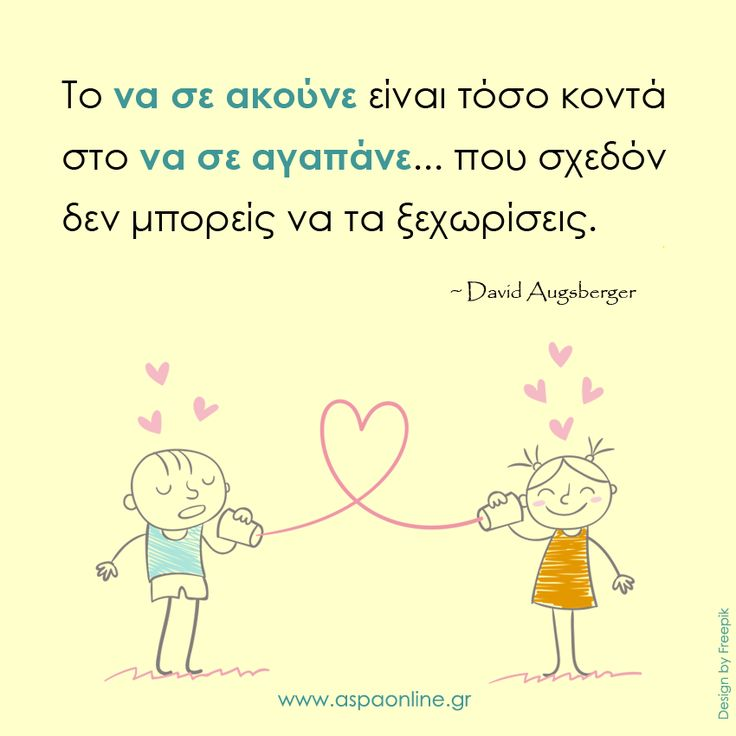 Το να σε ακούνε είναι τόσο κοντά στο να σε αγαπάνε... που σχεδόν δεν μπορείς να τα ξεχωρίσεις.