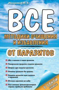 Книга Все методики очищения и избавления от паразитов