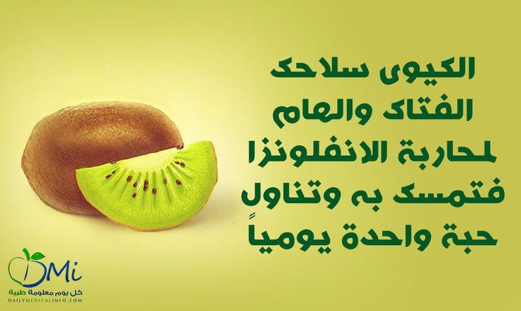 معلومة في صورة كل يوم معلومة طبية Healthy Living Healthy Health