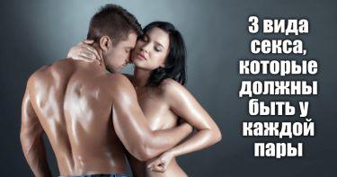 Британский писатель Джон Грей, автор бестселлера «Мужчины с Марса, женщины с Венеры», рассказал о трех разных видах секса, которые должны быть у каждой пары.
