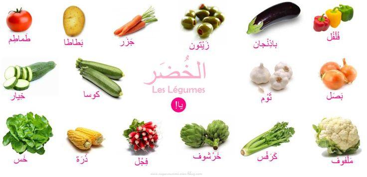 Les Légumes - الخضر -