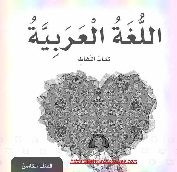 كتاب النشاط لغة عربية للصف الخامس الفصل الأول2020 Book Activities Activities Books