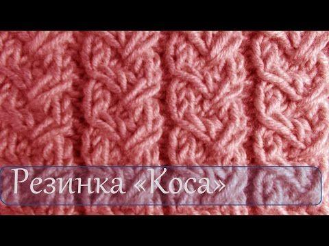 Резинка коса Узоры вязания на спицах - YouTube