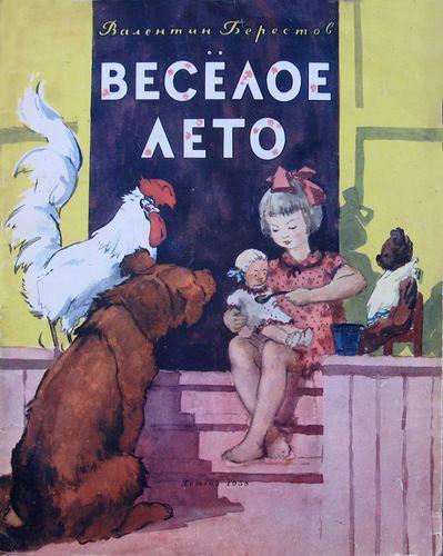 """kid_book_museum: В. Берестов """"Веселое лето"""" Художник В.А. Власов. Детгиз, 1958г. Первое издание."""