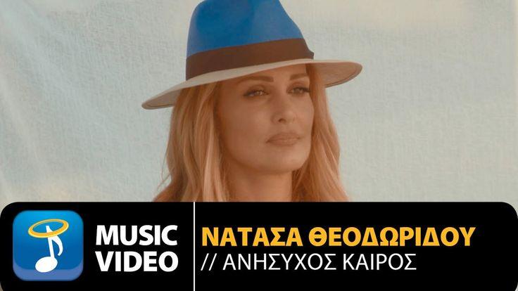 Νατάσα Θεοδωρίδου - Ανήσυχος Καιρός - Natasa Theodoridou - Anisihos Kero...