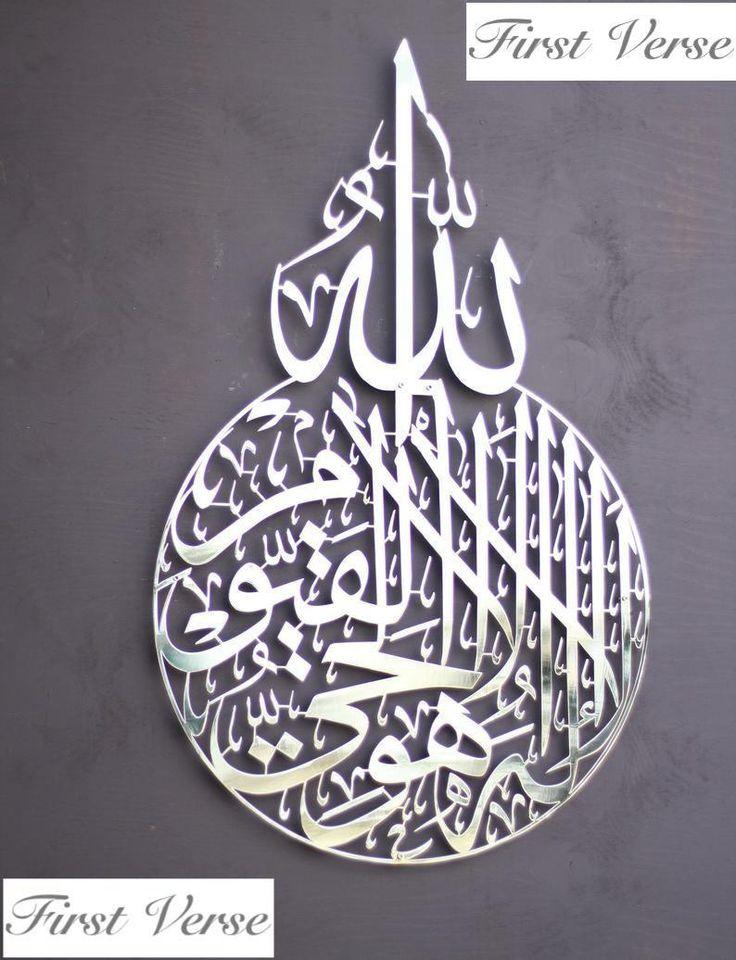 Ayatul Kursi 2xlarge Metal Islamic Wall Art 2 Piece Islamic Home Decor Islamic Decor Islamic Art Islamic Calligraphy Ramadan Eid In 2021 Islamic Wall Art Islamic Decor Islamic Calligraphy