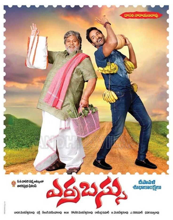 Erra Bus(2014) Telugu Movie Free Watch Online, Download Erra Bus - desire wap info
