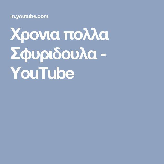 Χρονια πολλα Σφυριδουλα - YouTube