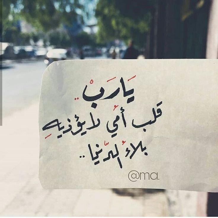 امي وابي Tattoo Quotes Arabic Quotes Words