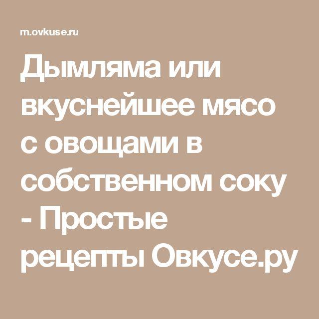 Дымляма или вкуснейшее мясо с овощами в собственном соку - Простые рецепты Овкусе.ру