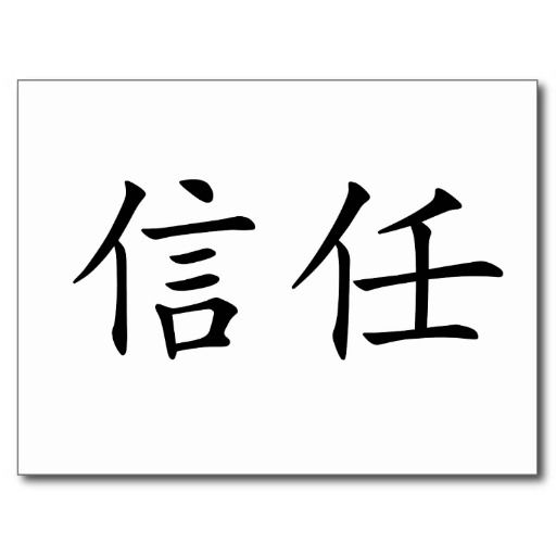 18 Best Tattoos Images On Pinterest Chinese Symbols Trust No One