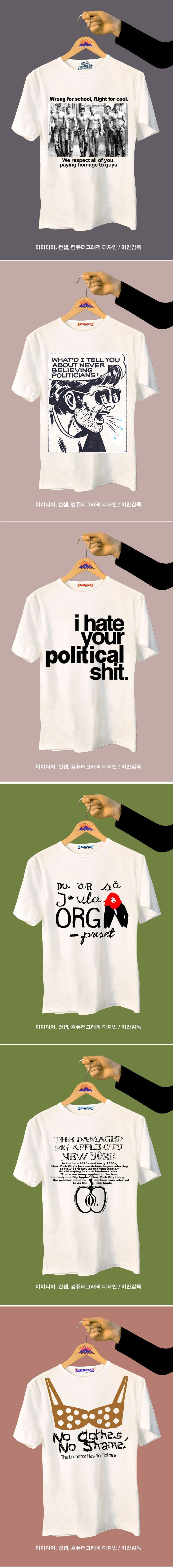 반팔 흰 티셔츠 그래픽 디자인