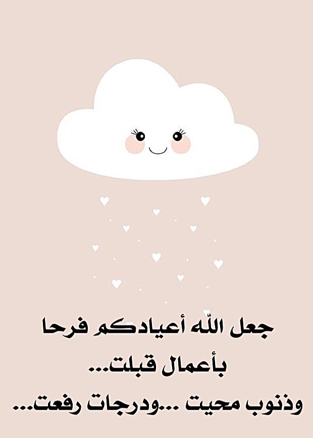 Pin By Whisper A R On دعاء Character Fictional Characters Snoopy