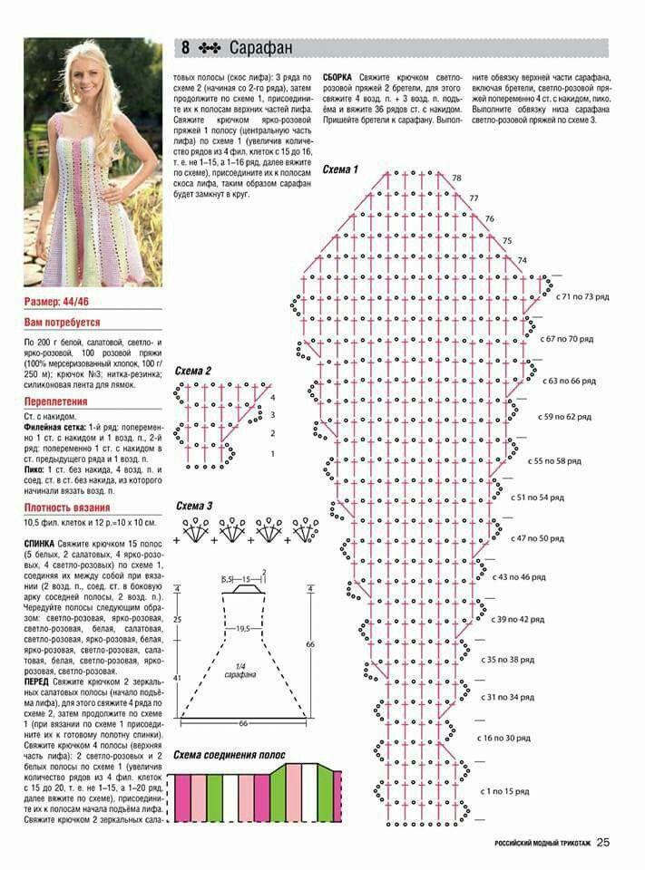 595 best Crochet patern images on Pinterest | Ganchillo, Punto de ...