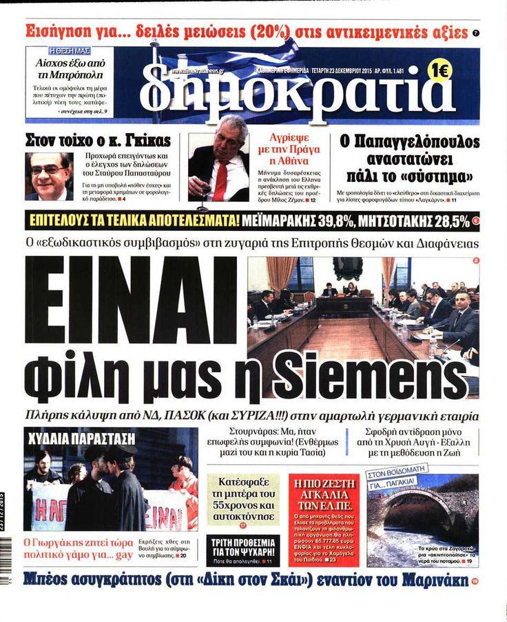 Εφημερίδα ΔΗΜΟΚΡΑΤΙΑ - Τετάρτη, 23 Δεκεμβρίου 2015
