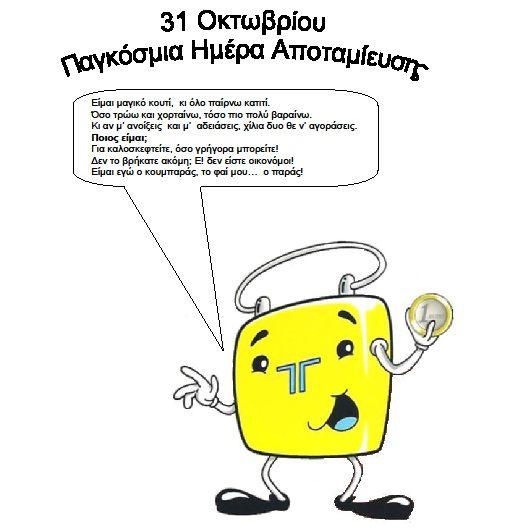 Τα Απίθανα Νηπιάκια 17ο Νηπιαγωγείο Γιαννιτσών | 31 Οκτωβρίου Παγκόσμια Ημέρα Αποταμίευσης
