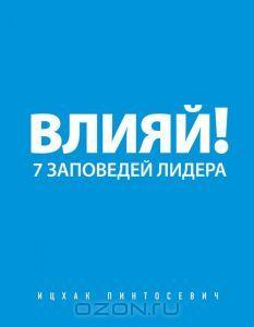Влияй! 7 заповедей лидера | Лидерство | Менеджмент | Бизнес-книги | Книги | Интернет-магазин OZON.RU в Казахстане