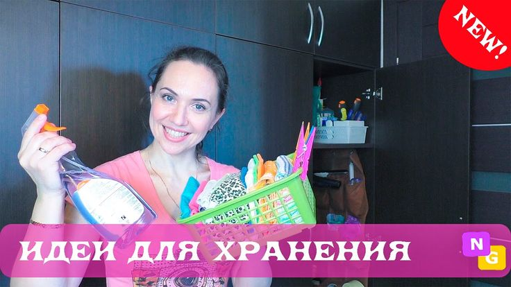 Организация и хранение в кладовке. Идеи для дома с Nataly Gorbatova.