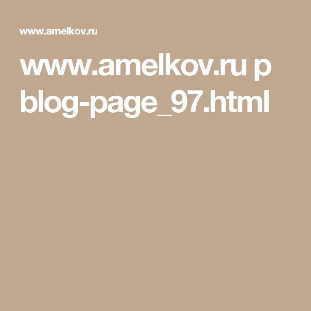www.amelkov.ru p blog-page_97.html