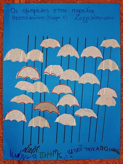 Μια ματιά στα χρονικά του νηπιαγωγείου και όχι μόνο...                           : Οι ομπρέλες του Ζογγολόπουλου(εργασία σε ομάδες)