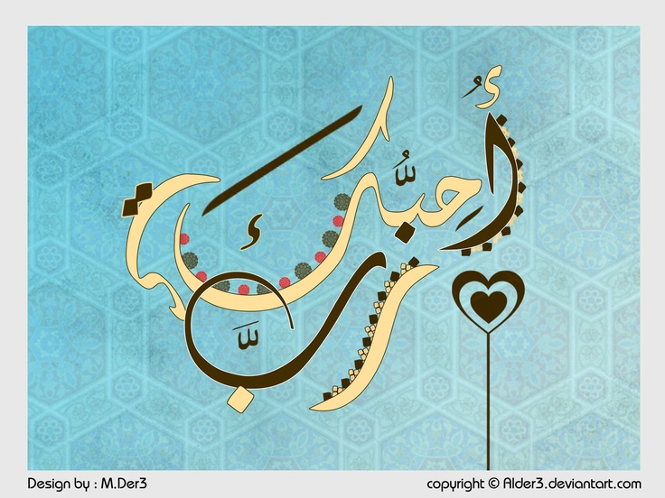 islamic modern art by ~AlDer3 on deviantART