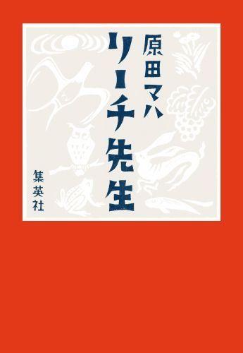 リーチ先生   原田 マハ:::出版社: 集英社 (2016/10/26)