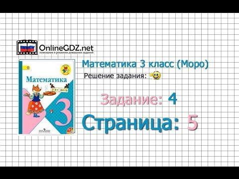 Решение задачи арифметика 5 класс какие две задачи можно решить с помощью масштаба