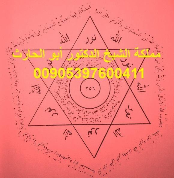 للقوة الجنسية والقدرة على الجماع بطريقة سهلة Islamic Dua Books Mystique