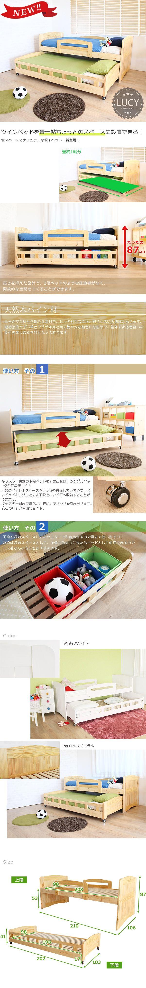 送料無料天然木パイン無垢の親子ベッド ツインベッド/シングルベッド/2段ベッド/カントリー/ナチュラル/すのこベッド/キャスター/ベッド下収納/収納ベッド