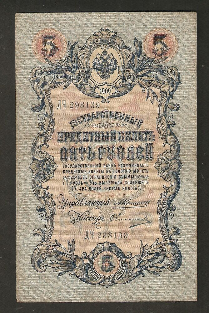 Russia 1909 Russian Empire 10 Rubles Roubles Nicolas II Paper Money Banknote
