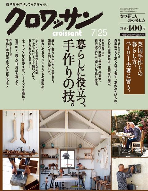"magazine ""croissant"" - handmade skills useful in life"