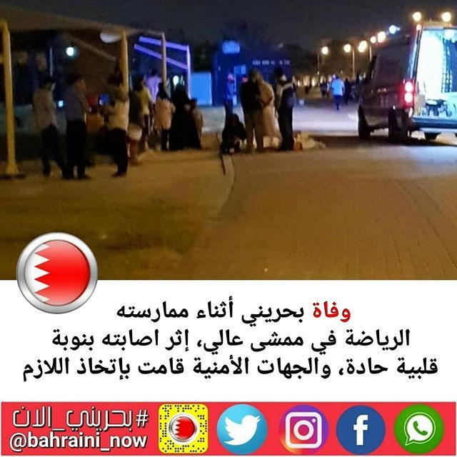 وفاة بحريني أثناء ممارسته الرياضة في ممشى عالي إثر اصابته بنوبة قلبية حادة والجهات الأمنية قامت بإتخاذ اللازم Basketball Court Court Sports