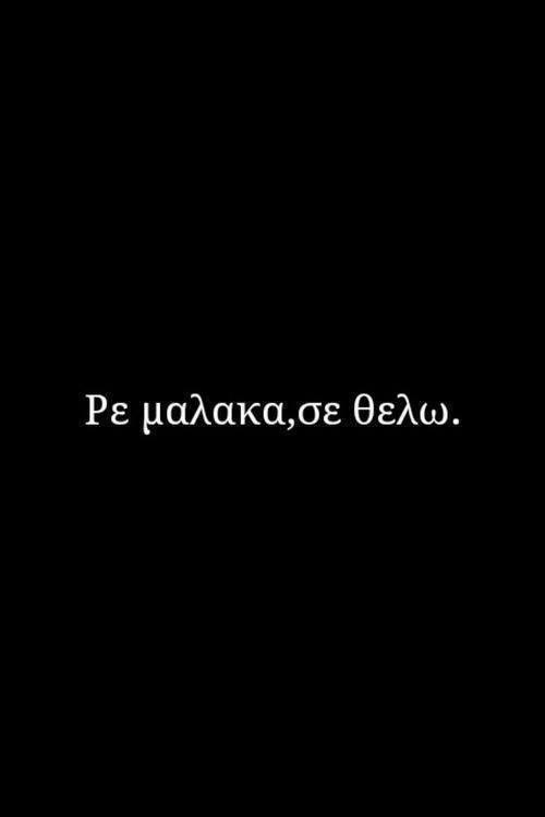 σε θελωω