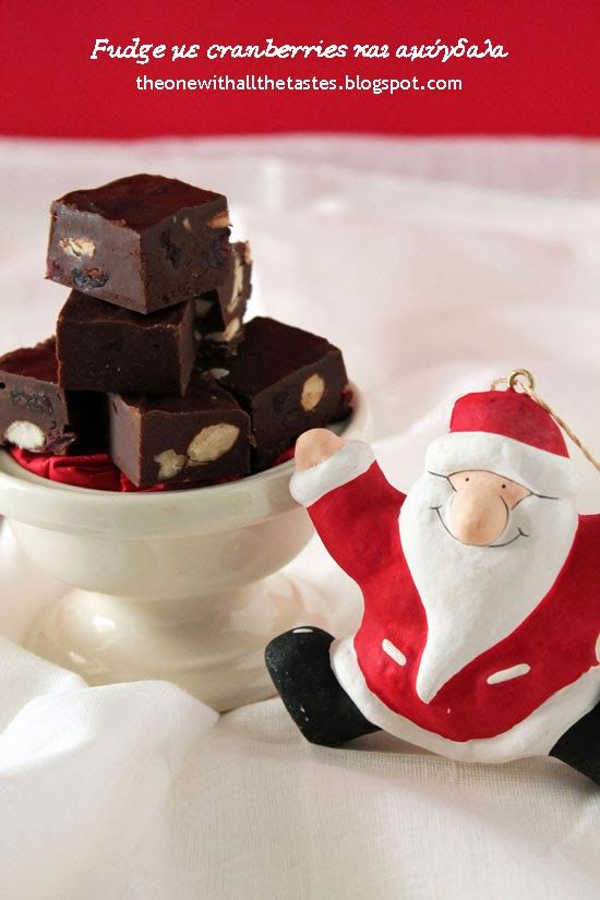 Τι μένει λοιπόν; Τα γλυκάκια! Ή μάλλον το γλυκάκι. Ένα σατανικά νόστιμο fudge που πρέπει οπωσδήποτε να φτιάξετε φέτος τα Χριστούγεννα. Μπορώ να πω ότι επειδή περιέχει αμύγδαλα και cranberries είναι υγιεινό; Όχι ε; Εντάξει λοιπόν… υγιεινό μπορεί να μην είναι, αλλά είναι πεντανόστιμο και εθιστικό, όπως επιβάλλεται να είναι κάθε fudge που σέβεται τον εαυτό του.