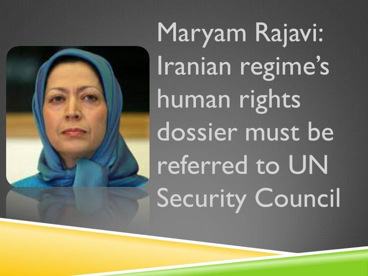 Maryam Rajavi: Iranian regime's human rights dossier must be referred  to the UN Security Council