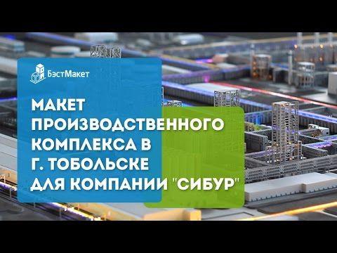 Промышленный макет для компании СИБУР