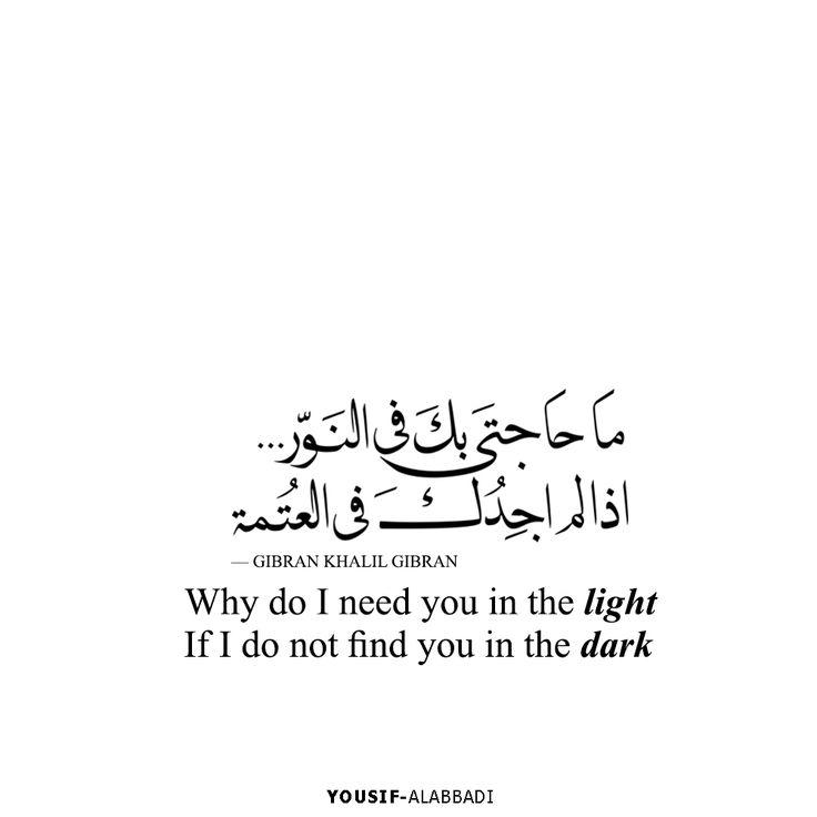 ما حاجتي بك في النور، إذا لم أجدك في العتمة؟  -جبران خليل جبران
