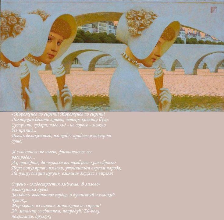 """""""... Мороженое из сирени! полпорции десять копеек,.."""" Автор плейкаста: TatuljaStuttgart. Тема: Настроение. Звук:Море - Композитор: Александр Зацепин, Изображение: Крем-брюле 2008. - Андрей Ремнев, Текст:Мороженое из сирени! Северянин Игорь."""