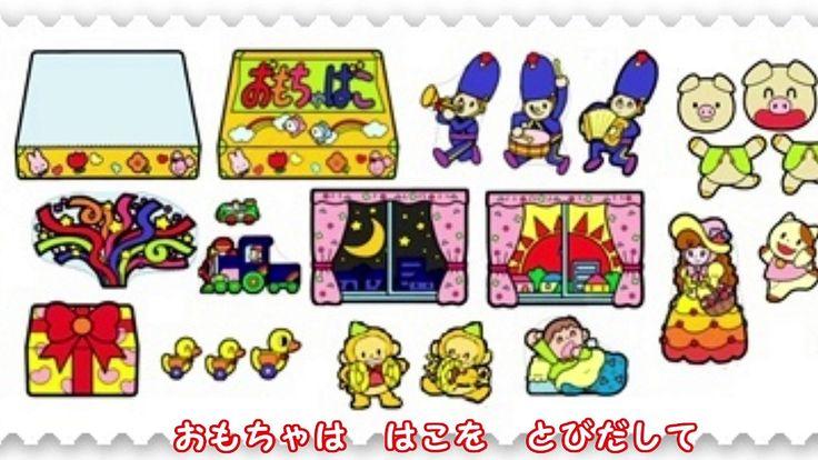 童謡おもちゃのチャチャチャおかあさんといっしょ | lodynt.com |لودي نت فيديو شير