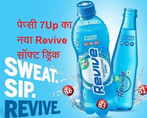 गर्मियों में पसीने के साथ एल्क्ट्रोलाइट्स निकलते रहते हैं जिसकी थकान,प्यास लगती है. Pepsico India ने सॉफ्टड्रिंक 7Up Revive भारतीय बाज़ार में लांच किया है