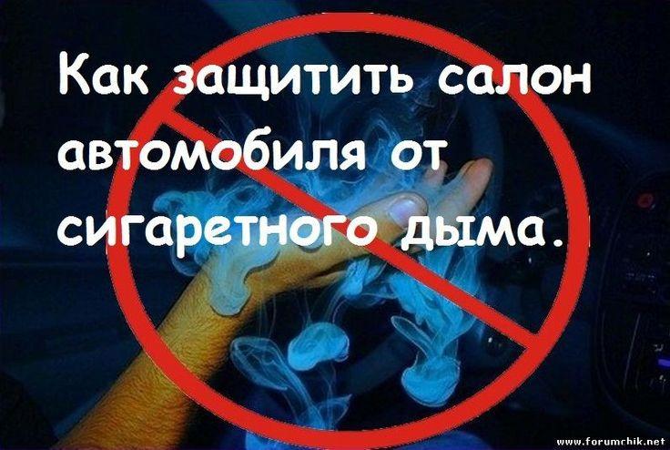 Сохранить салон от сигаретного дыма.