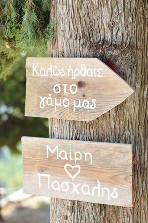 ιδεες γαμου ξυλινες πινακιδες