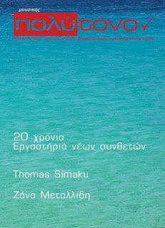 ARCHIVE OF GREEK CLASSICAL COMPOSERS: περιοδικό 'ΠΟΛΥΤΟΝΟν', τεύχος αρ.82-83 (5/6/7/8-20...