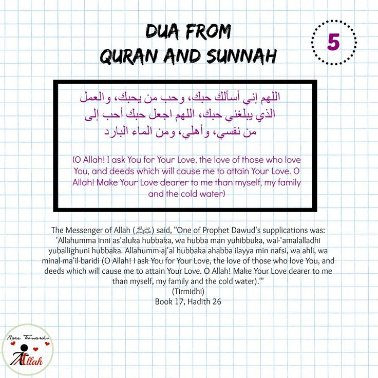 Dua from the Quran and sunnah