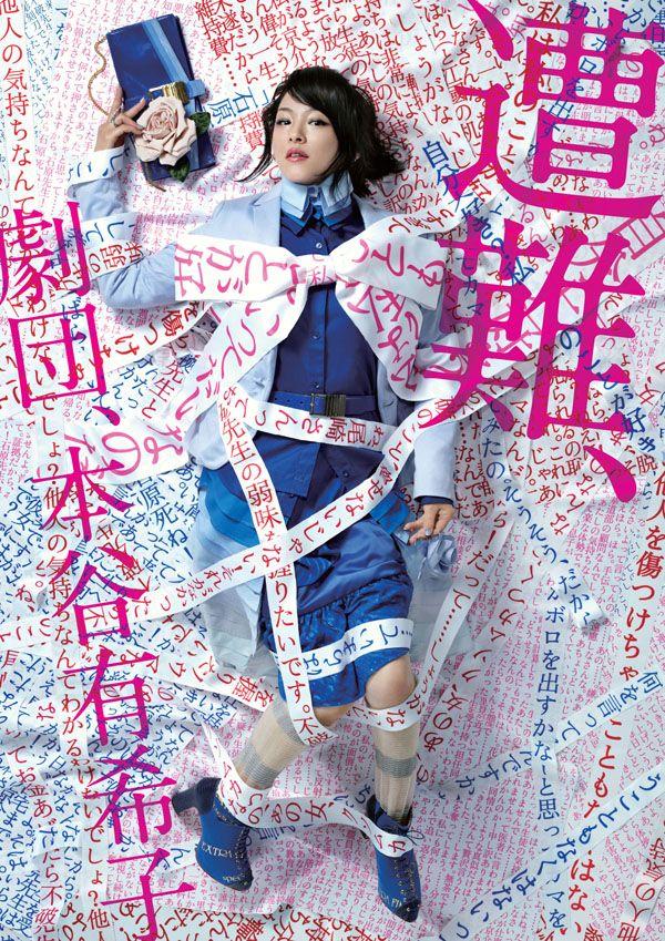 GEKIDAN MOTOYAYUKIKO Art Direcion, Design Design: TREE