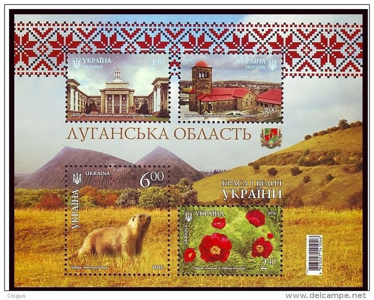 Ukraine, 23.8.2016. Beauty and Majesty of Ukraine - Lugansk Region. Value: 2x 2,40 (G), 1x 3,00 (G), 1x 6,00 (G), Issued (1/1): 30.000 pcs. Price: 29,72 CZK.