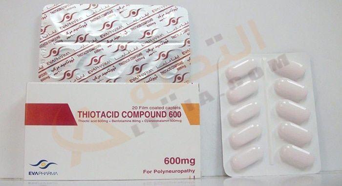 دواء ثيوتاسيد Thiotacid أقراص وحقن لعلاج التهابات الأعصاب التهابات الأعصاب يكون سببها العصب البصري أو السكر البولي ويعتبر Takeout Container Container Food