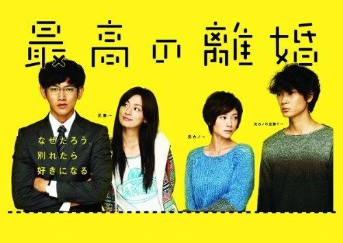 【ドラマ】最高の離婚(2012-2013)